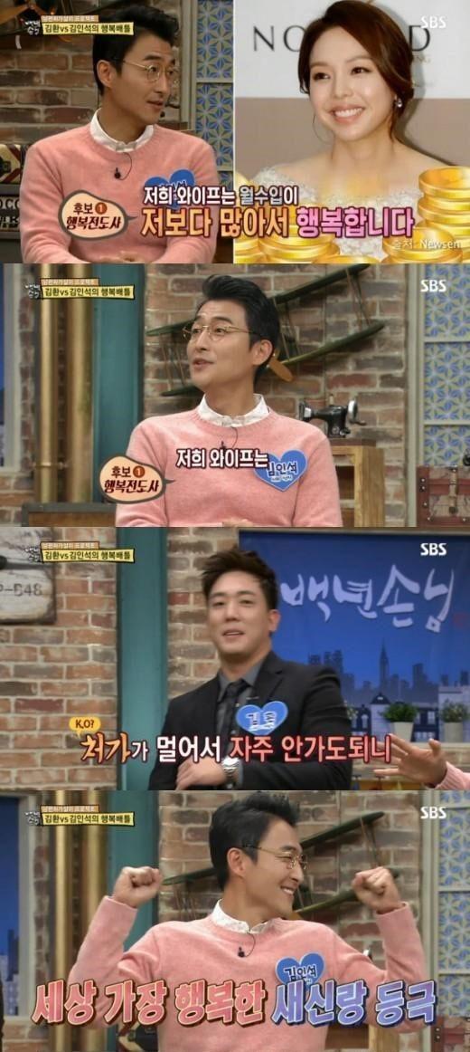 사진=SBS '자기야' 방송화면 캡쳐