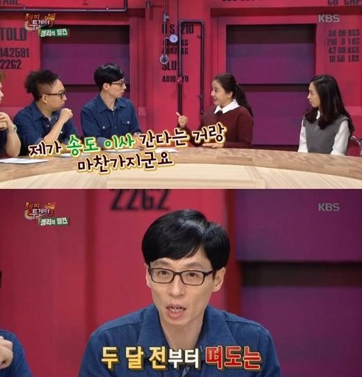 유재석 / KBS 방송 캡처
