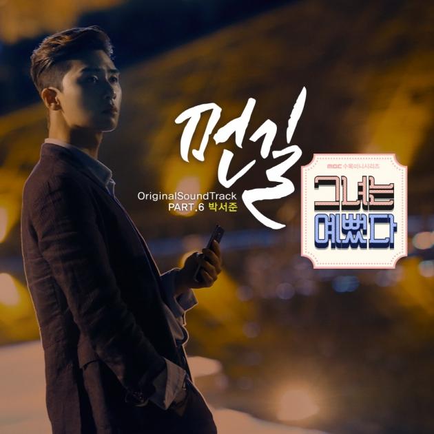 '그녀는 예뻤다' 박서준 OST '먼 길'