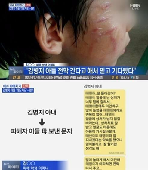 김병지 아들 폭행 논란 / MBN 방송 캡처