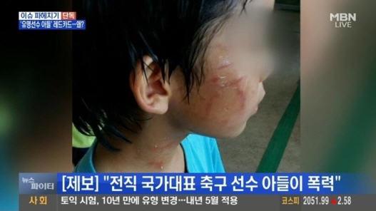 김병지 아들 학교폭력 논란 /온라인 커뮤니티