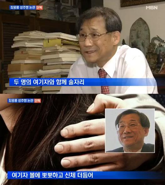 최몽룡 교수 성추행 논란 / 사진 = MBN 방송 캡처