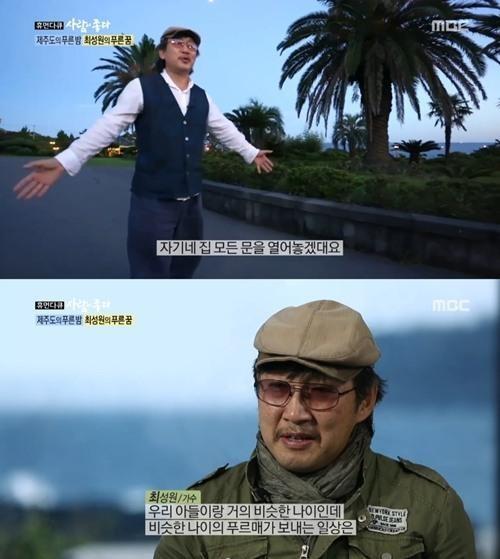 사진=방송화면/최성원