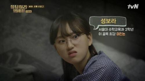 사진=방송화면/류혜영