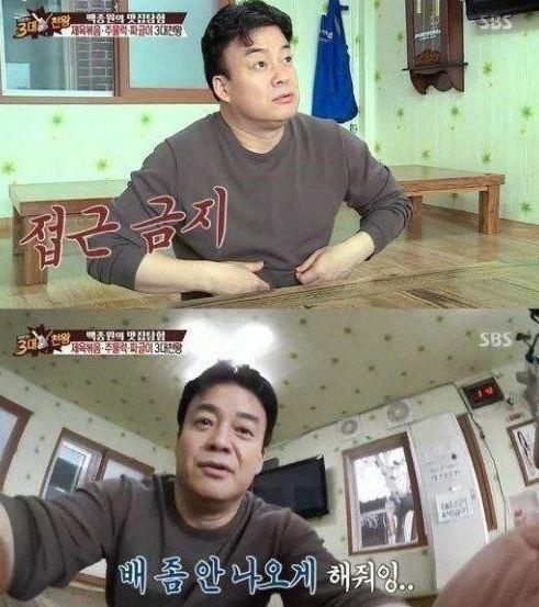 사진=SBS '백종원의 3대 천왕' 방송화면 캡처
