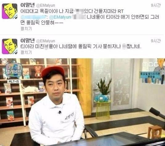 마리텔 이말년 마리텔 이말년 / 사진 = 이말년 트위터·MBC '마리텔' 캡처
