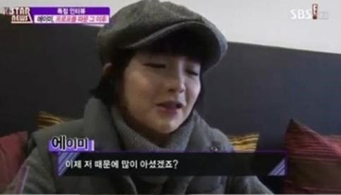 에이미 졸피뎀 매수 혐의 /과거 방송 캡쳐