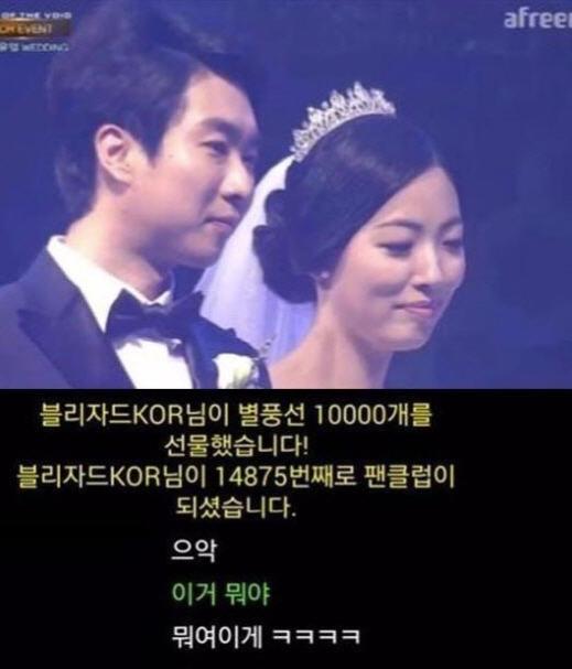 이윤열 결혼 '공허의 유산' /아프리카 TV 캡쳐