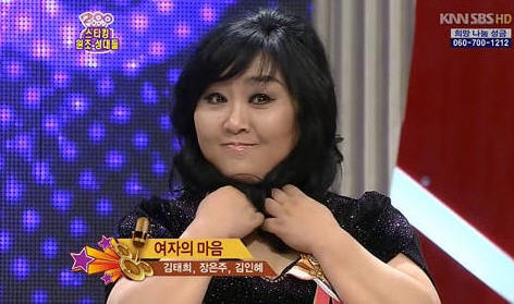 김인혜 前 서울대 음대 교수 파면 /SBS '스타킹' 캡쳐