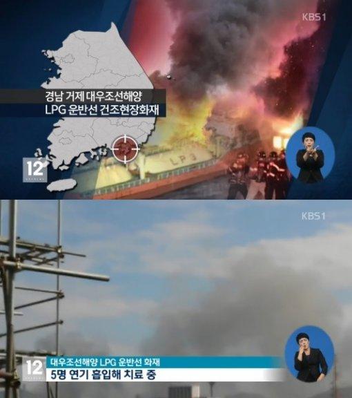 대우조선해양 1명 사망 7명 중경상 대우조선해양 1명 사망 7명 중경상/사진=KBS1 방송캡쳐