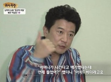 리얼극장 박상민 리얼극장 박상민 / EBS 방송 캡처