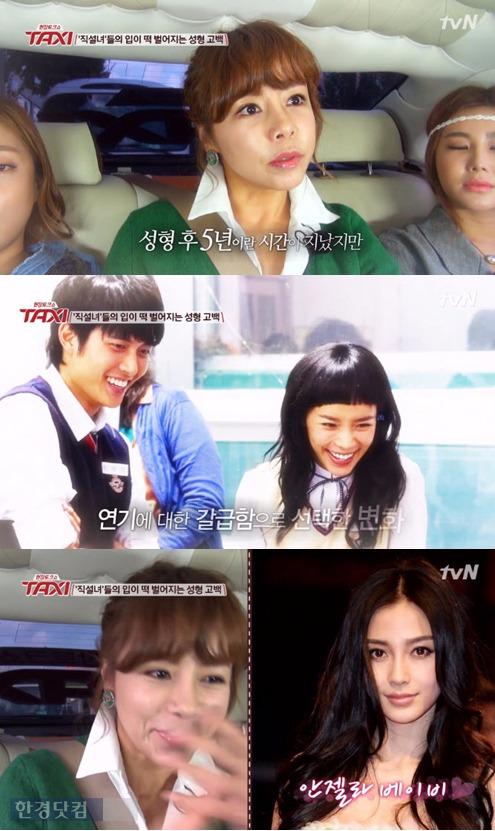 신이 성형수술 /tvN '택시'
