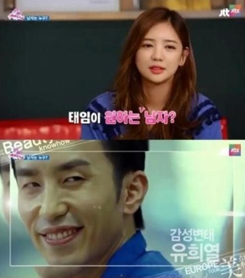 이태임 교통사고 유희열 /JTBC 방송 캡쳐