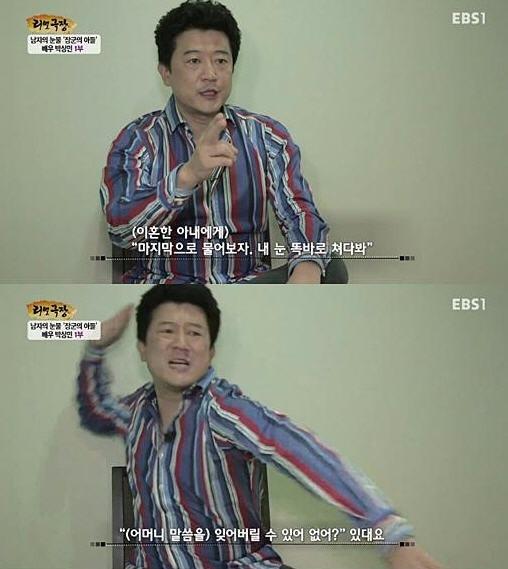 '리얼극장' 박상민 /EBS