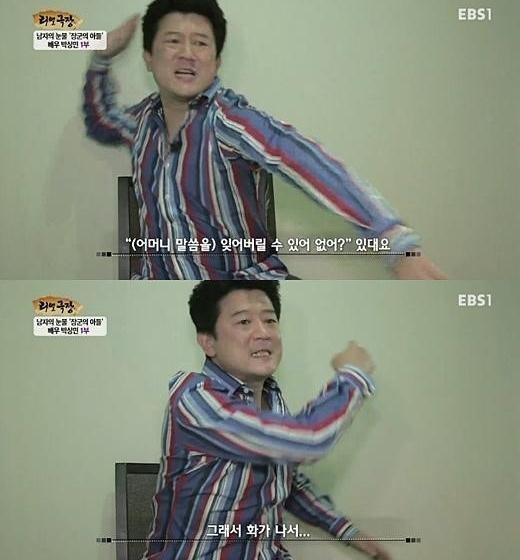 리얼극장 박상민 리얼극장 박상민 / 사진 = EBS 방송 캡처