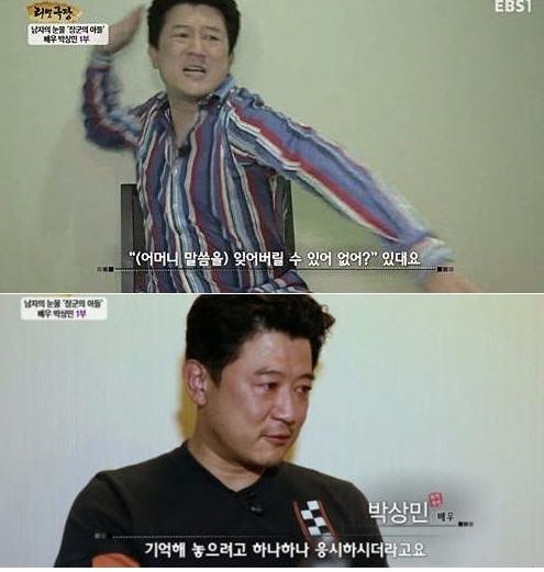 박상민/사진=EBS '리얼극장' 방송 캡쳐