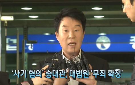 송대관 / 사진 = KBS 방송 캡처