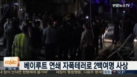 베이루트서 연쇄 자폭 테러 /연합뉴스