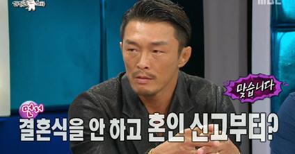 야노시호 추성훈 /'라디오스타' 캡쳐
