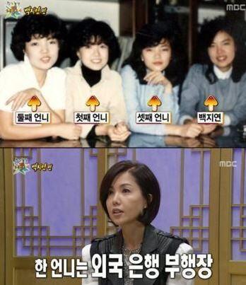 '빅프렌드' 백지연 /MBC 방송화면