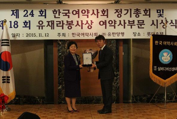 한국여약사회