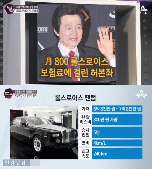 허경영 롤스로이스 허경영 롤스로이스 / 사진 = 채널A 방송 캡처