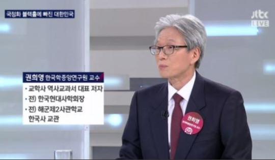 사진=방송화면/권희영