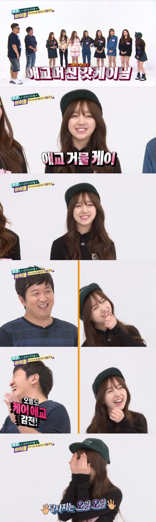 마리텔 러블리즈 / 사진=MBC 에브리원 방송 캡처
