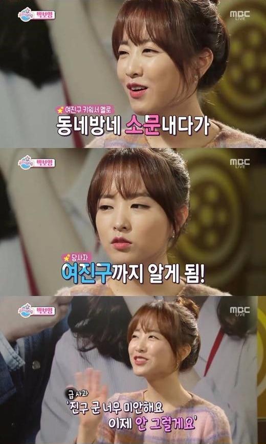 박보영 / 박보영 사진=MBC 방송 캡처