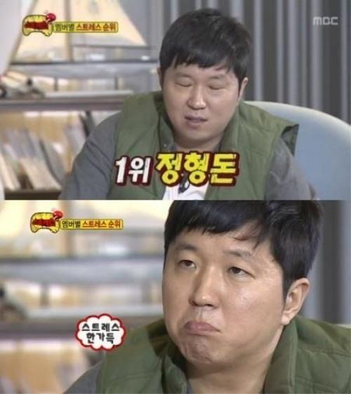 무한도전 정형돈 / 무한도전 정형돈 사진=MBC 방송 캡처