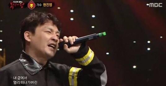 현진영 과거/사진=MBC '일밤-복면가왕 방송 캡쳐