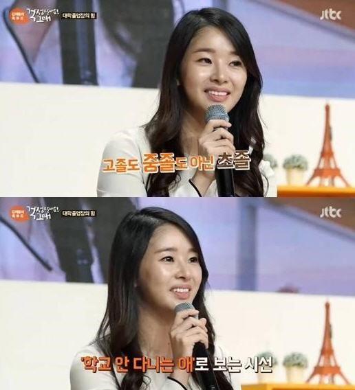 진보라 /JTBC '김제동의 톡투유'
