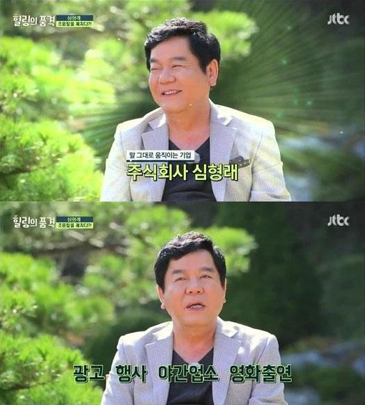 심형래 / 사진 = JTBC 방송 캡처