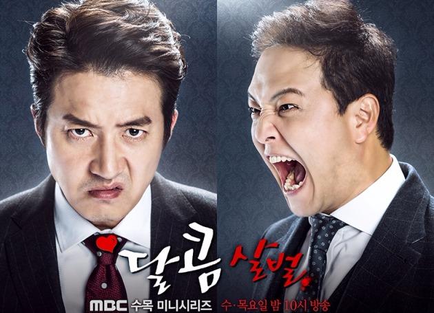 달콤살벌패밀리 / MBC 제공