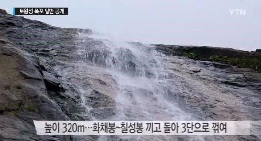 토왕성 폭포 공개 토왕성 폭포 공개 /YTN