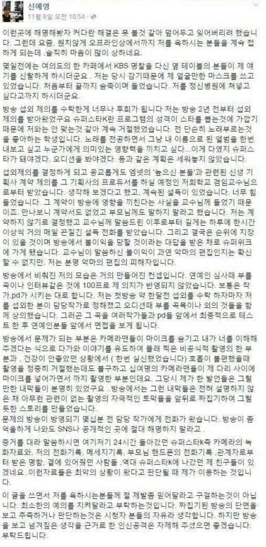 신예영 '슈퍼스타K7' /신예영 페이스북