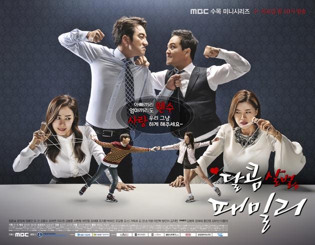 달콤살벌 패밀리 / 사진 = MBC 제공