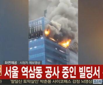 역삼동 화재 역삼동 화재 / 사진 = 연합뉴스 방송 캡처