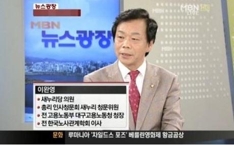 경찰 과잉진압 논란 이완영 /MBN 방송화면