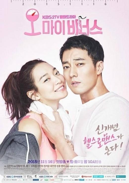 사진 =KBS '오마이비너스' 포스터