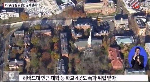 하버드대 폭파 위협 /조선TV