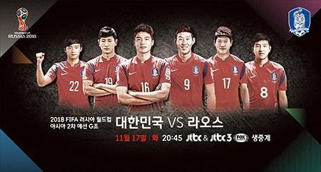 한국 라오스 한국 라오스/사진=JTBC 방송캡쳐