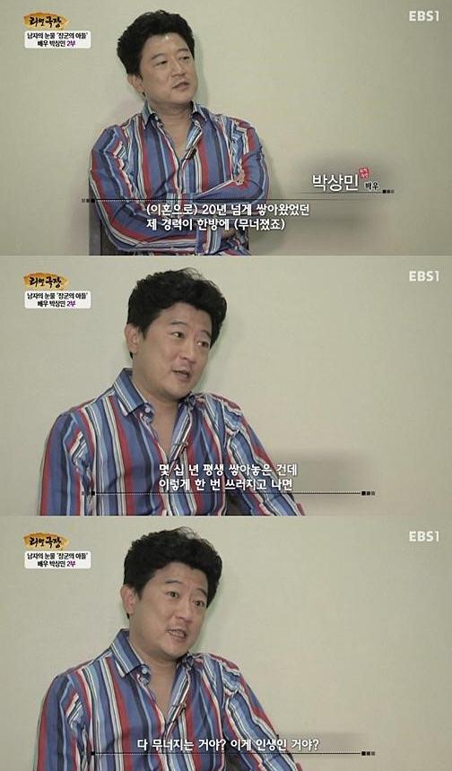 박상민 /SBS '리얼극장'