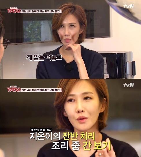 택시 윤혜진 택시 윤혜진 / 사진 = tvN 방송 캡처
