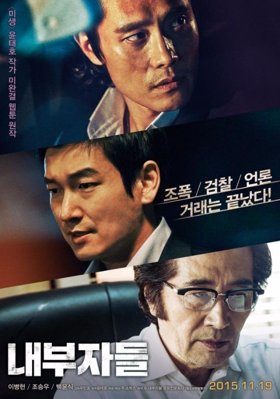 영화 '내부자들' 포스터