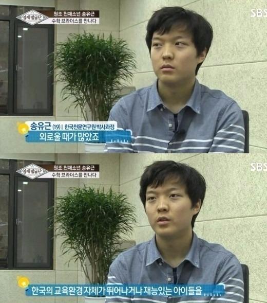 천재소년 송유근 천재소년 송유근 / 사진 = SBS 방송 캡처