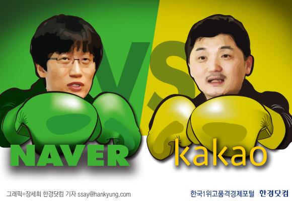 [이슈+] 네이버 vs 카카오…내년 '모바일 2차 대전' 예고 | IT/과학 | 한경닷컴