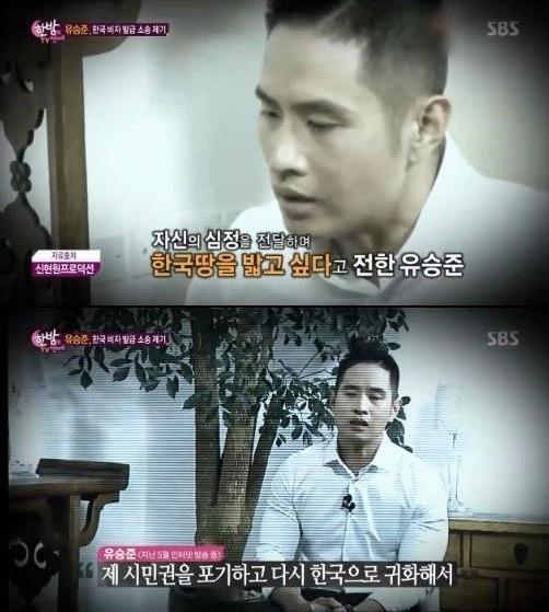 유승준. '한밤의 TV연예' 캡처
