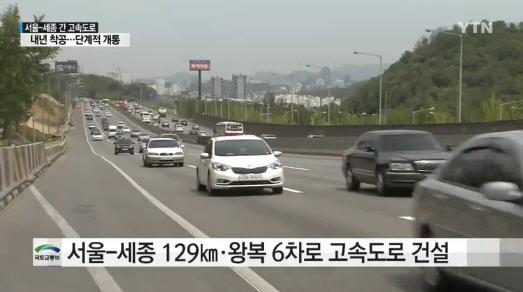 서울 세종 고속도로 내년 착공/YTN 뉴스 화면