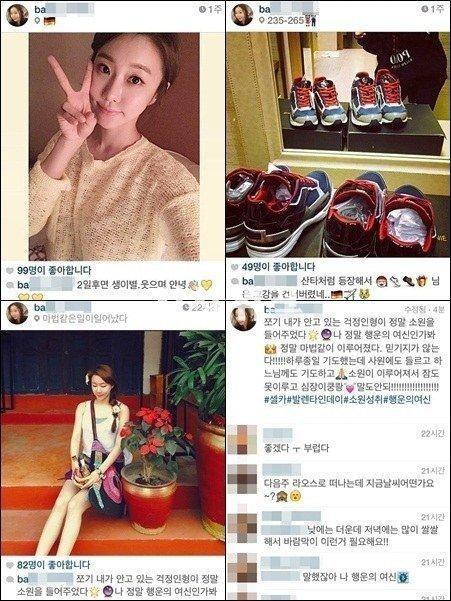 손흥민 유소영 열애 / 사진 = 한연수 SNS